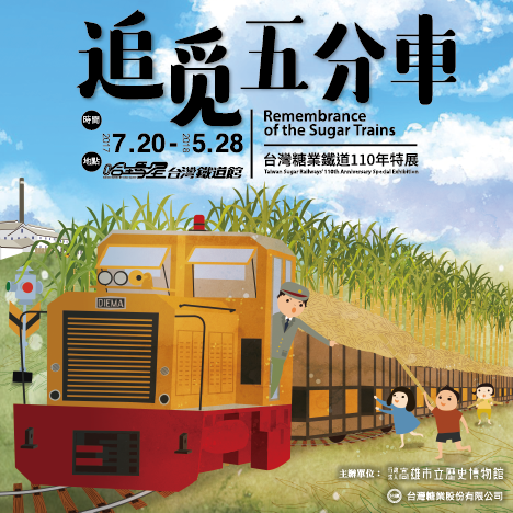 Remembrance of the Sugar Trains─Taiwan Sugar Railways' 110th Anniversary Special Exhibition